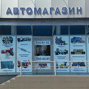 Автомагазины Шелехова
