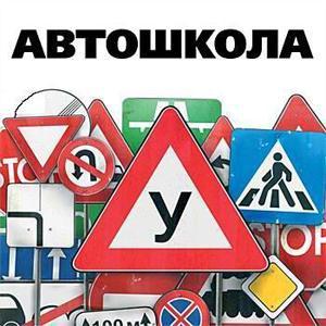 Автошколы Шелехова