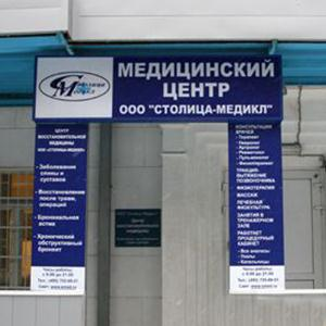 Медицинские центры Шелехова