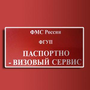 Паспортно-визовые службы Шелехова