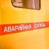 Аварийные службы в Шелехове