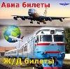 Авиа- и ж/д билеты в Шелехове