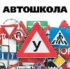 Автошколы в Шелехове