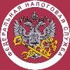 Налоговые инспекции, службы в Шелехове