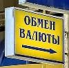 Обмен валют в Шелехове