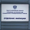Отделения полиции в Шелехове