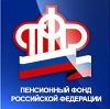 Пенсионные фонды в Шелехове