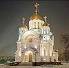 Религиозные учреждения в Шелехове