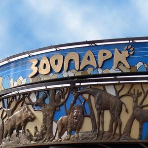 Зоопарки Шелехова